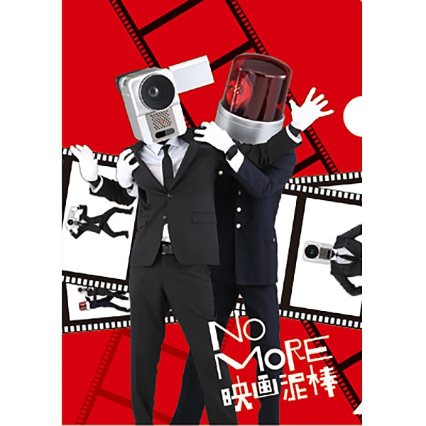 NO MORE 映画泥棒 メタリックファイル2枚組 2人