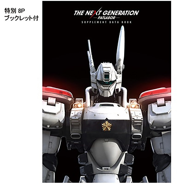 THE NEXT GENERATION �p�g���C�o�[ ��s���� ����p�v���O������[�P�[�X