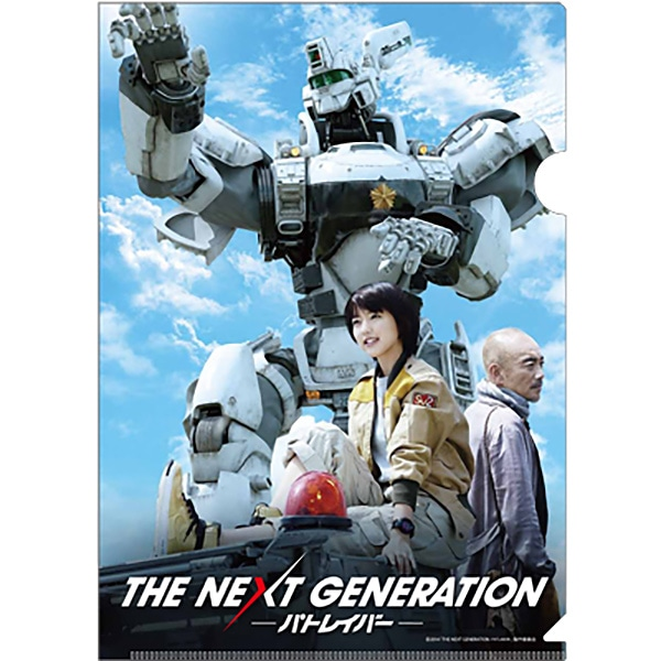 THE NEXT GENERATION パトレイバー クリアファイル(第2章)