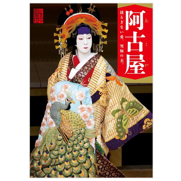 シネマ歌舞伎 阿古屋 劇場用プログラム: シネマ歌舞伎 劇場用 ...