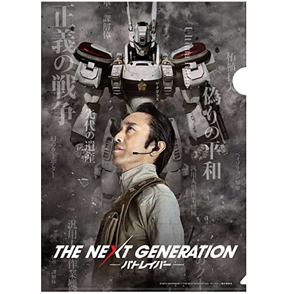 THE NEXT GENERATION パトレイバー クリアファイル(第7章)