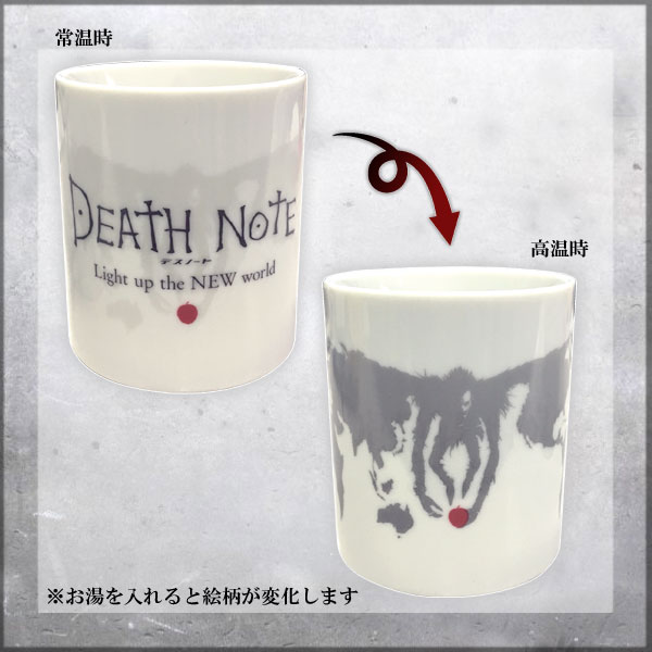 DEATH NOTE Light up the NEW world マグカップ