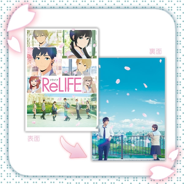 ReLIFE リライフ クリアファイル