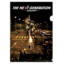 THE NEXT GENERATION パトレイバー クリアファイル(第6章)