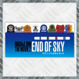 HiGH&LOW THE MOVIE 2 / END OF SKY スティックふせんセット