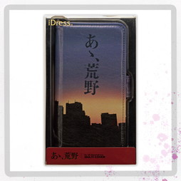 あゝ、荒野 for All Smartphone MULTI COVER 街並み