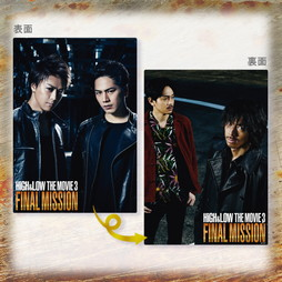 HiGH&LOW THE MOVIE 3 / FINAL MISSION 下敷き