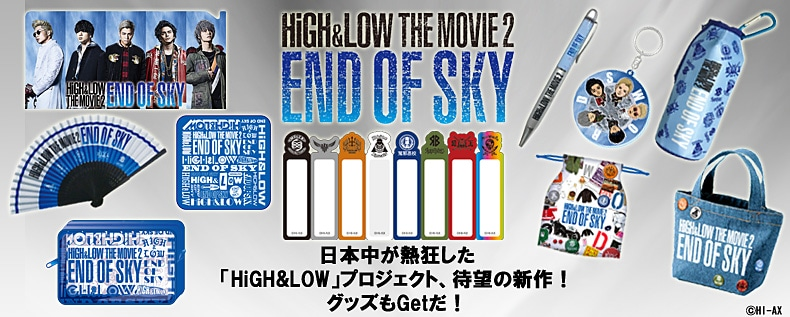『HiGH&LOW THE MOVIE 2 / END OF SKY …