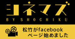 �V�l�}�Y BY SHOCHIKU ���|��facebook�y�[�W�n�߂܂���