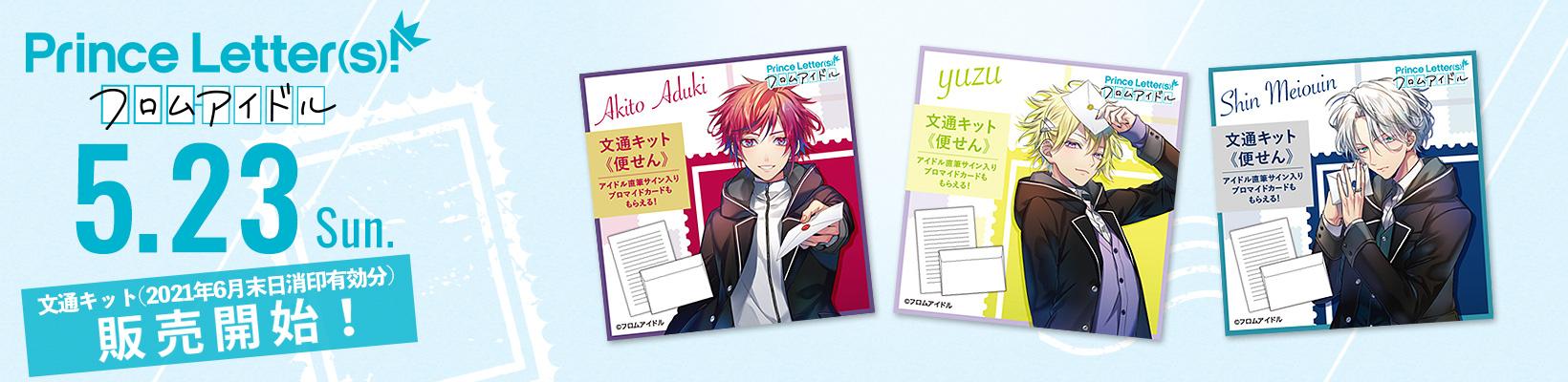 Prince Letter(s)!フロムアイドル  5.23sun. 販売開始!