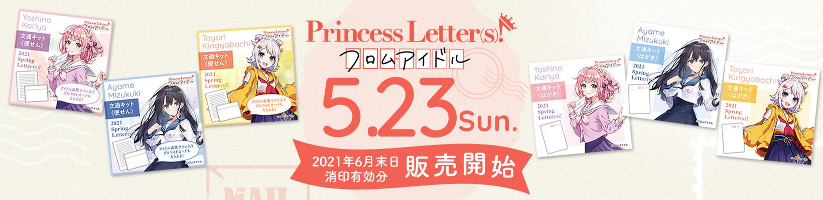 Princess Letter(s)!フロムアイドル 5.23sun. 販売開始!