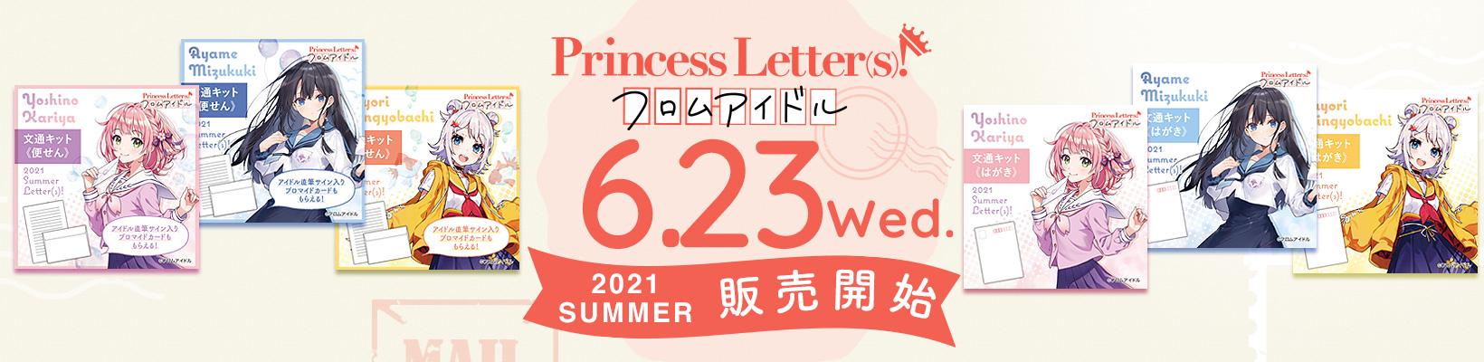 Princess Letter(s)!フロムアイドル 6.23wed. 販売開始!