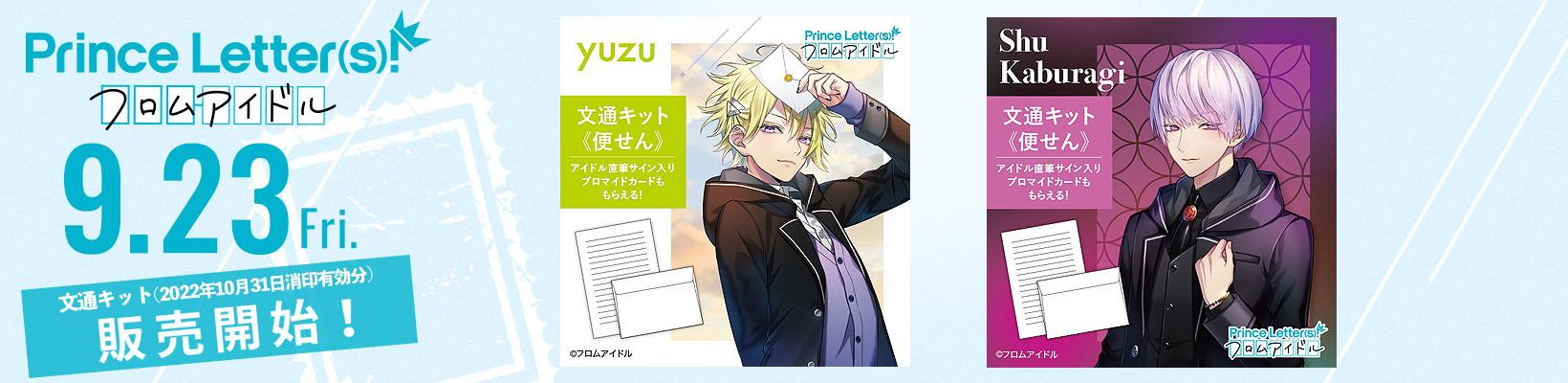 Prince Letter(s)!フロムアイドル  9.23wed. 販売開始!