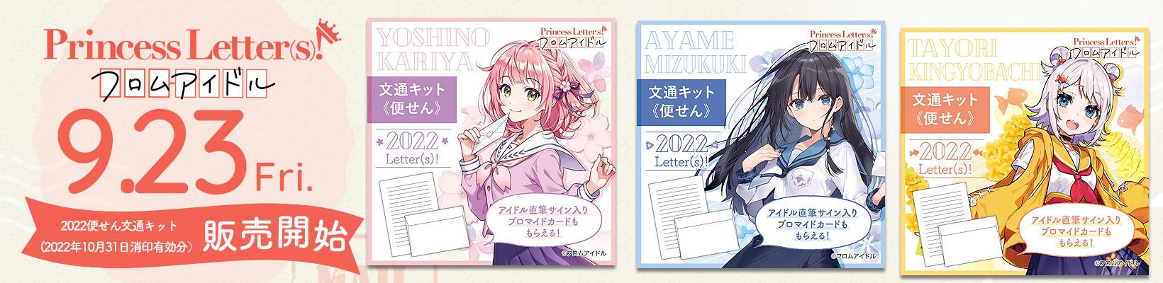 Princess Letter(s)!フロムアイドル 9.23wed. 販売開始!