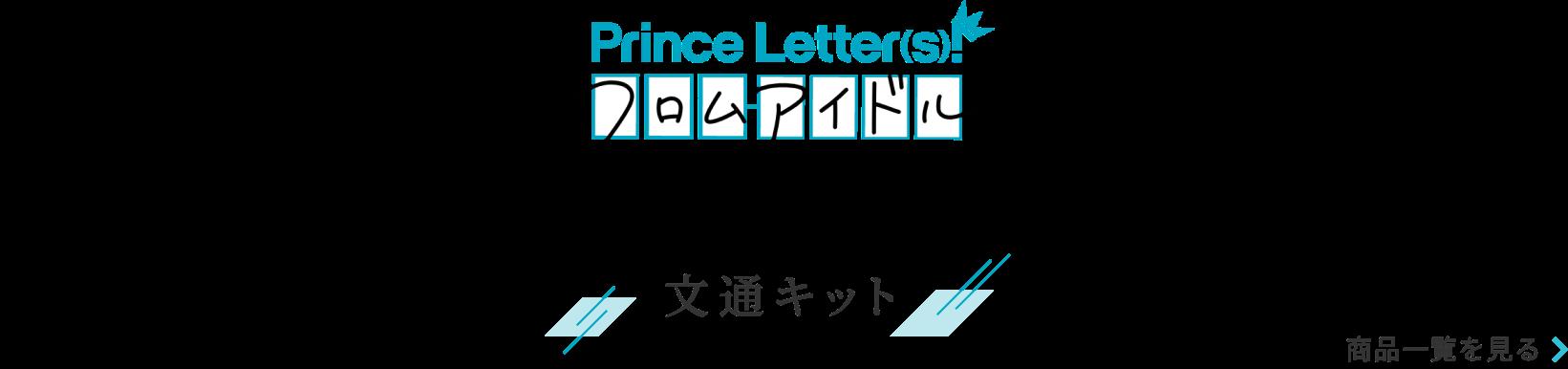 プリンスレターズ・フロムアイドル 文通キット