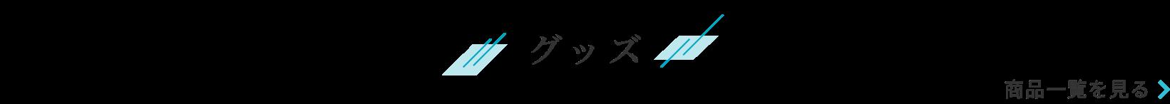 プリンスレターズ・フロムアイドル グッズ