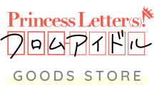 Princess Letters! フロムアイドル GOODS STORE