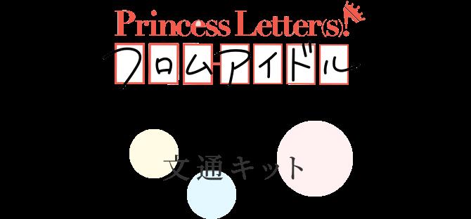 プリンセスレター文通キット9月