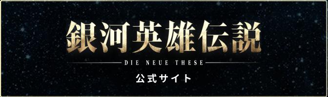 銀河英雄伝 -DIE NEUE THESE- 公式サイト