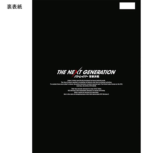 THE NEXT GENERATION パトレイバー 首都決戦 劇場用プログラム