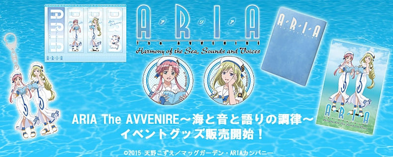 ARIA The AVVENIRE〜Remaster〜