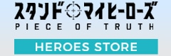 TVアニメ「スタンドマイヒーローズ」 公式オンラインショップ HEROES STORE